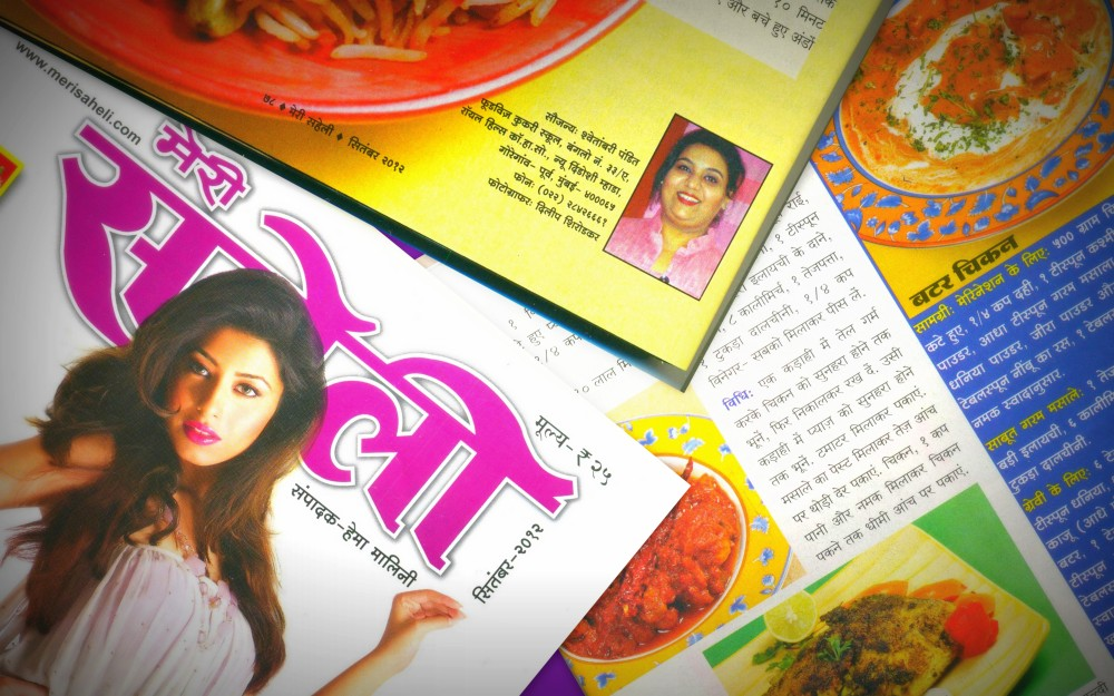 Feature: Meri Saheli, September 2012 Issue